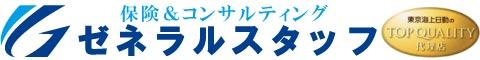 ゼネラルスタッフ株式会社 | 東大阪の東京海上TQ保険代理店