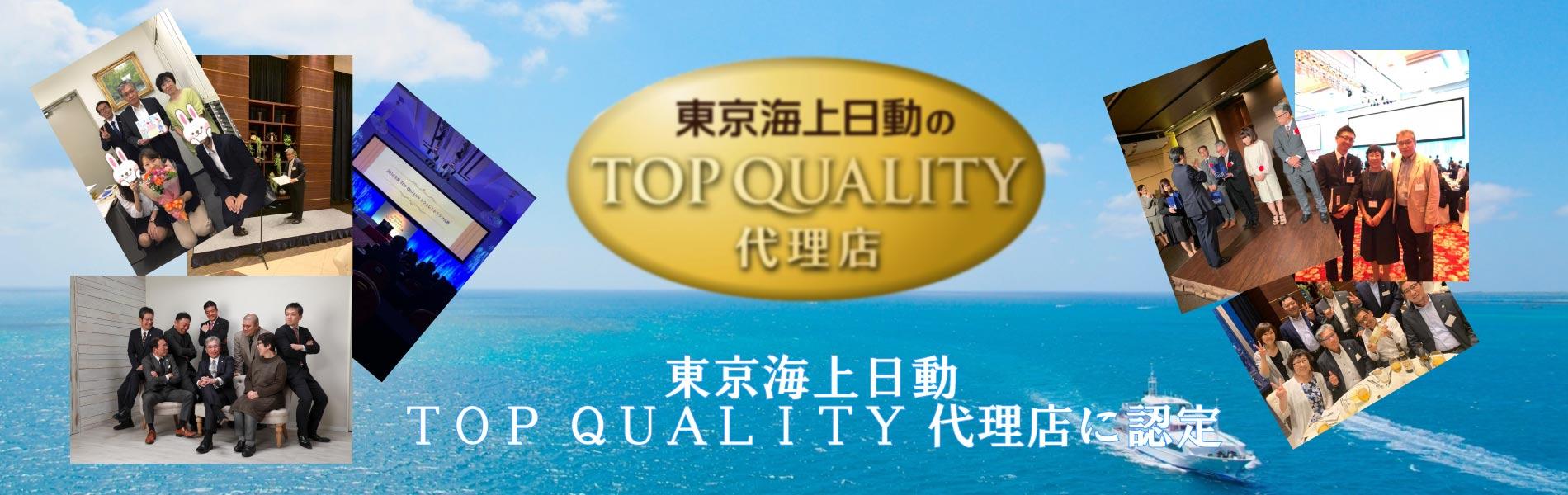 東京海上日動が選ぶトップクオリティ代理店